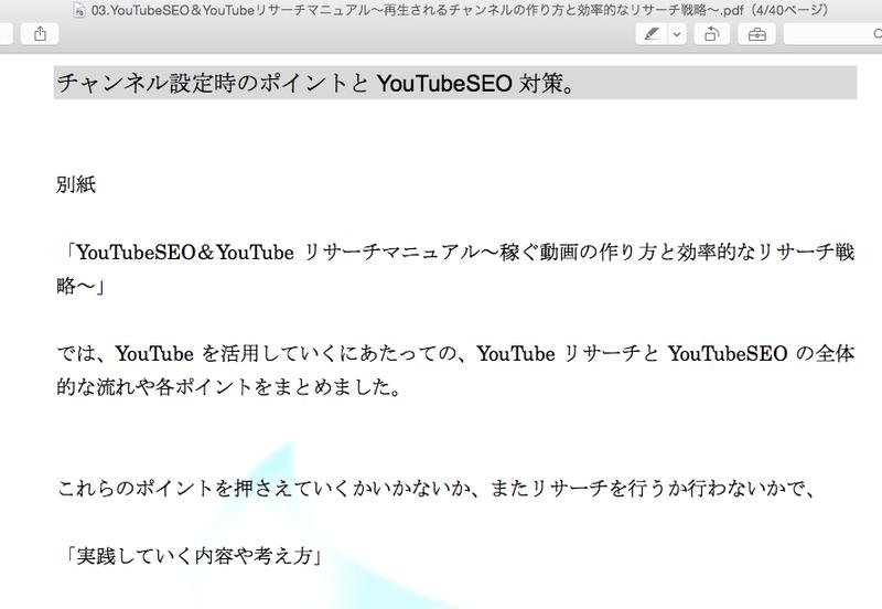 YouTube Trend-Movie Maker「流時」-RYUJI- マニュアル画像2