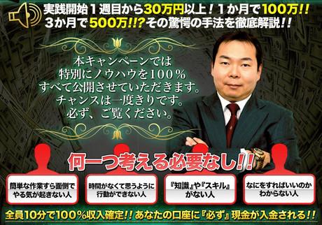 千代田隼人パーフェクトリワードビジネスアカデミー画像1
