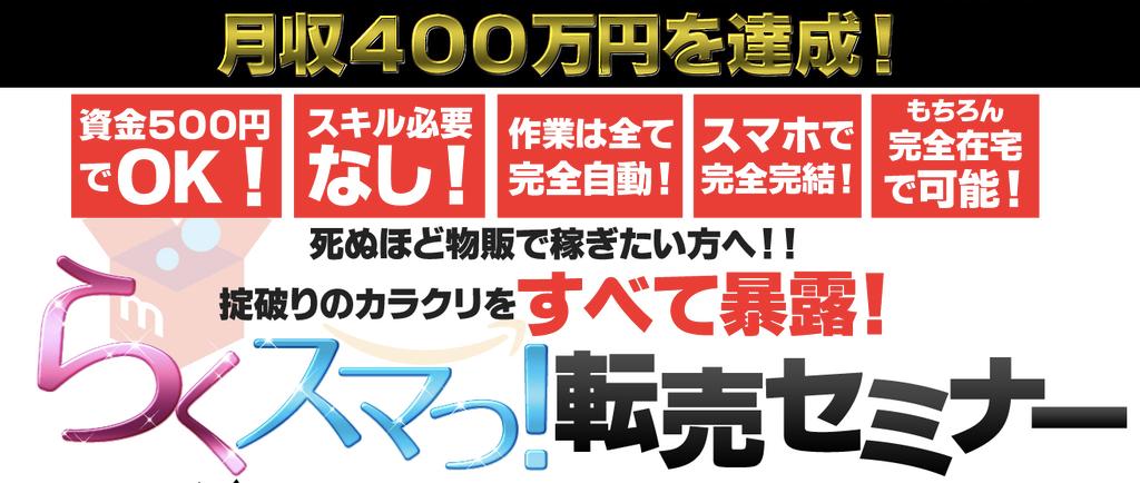 霜村夕介らくスマっ!転売セミナー!メルカリアマゾン画像3