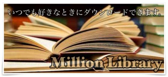 Million Library 画像