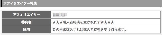 RMAプロジェクト購入者画面