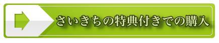 特典付きでの購入ボタン20160316画像