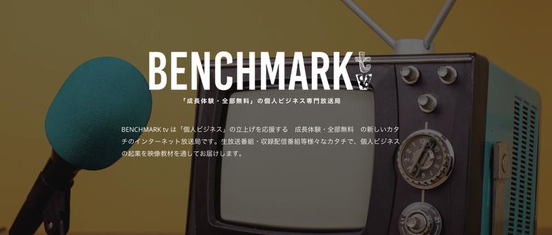BENCHMARK TV 本荘大和画像