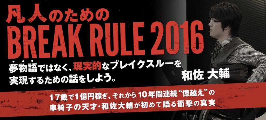 和佐大輔の凡人のためのBREAK RULE画像