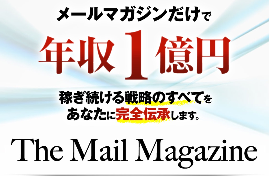 小玉歩 The Mail Magazine画像