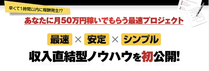 小林雄樹あなたに月50万円稼いでもらう最速プロジェクト画像1