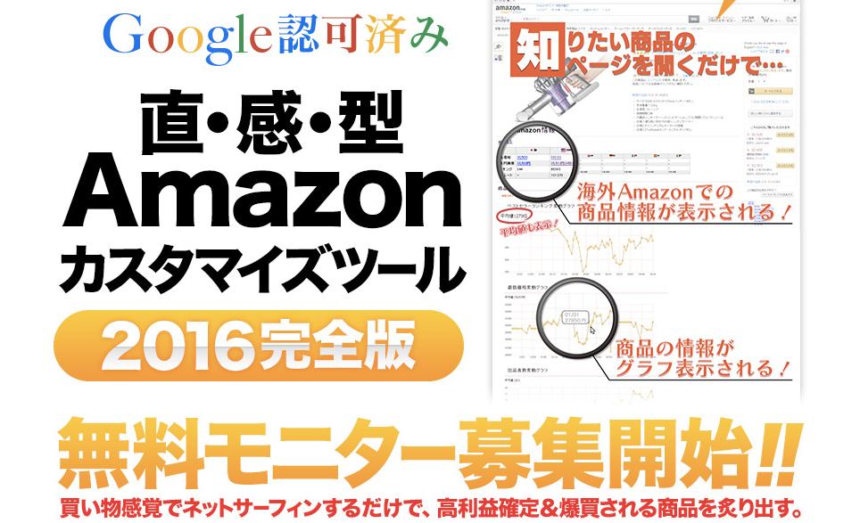 有本周平の直感型Amazonカスタマイズツール画像1