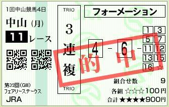 0111na113fukuee.jpg