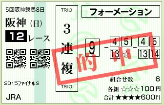 1227finals3fuku.jpg