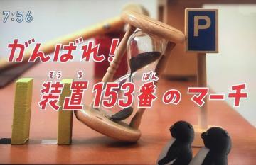 20160226-ピタゴラスイッチ (5)-加工