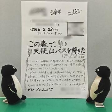 20160228-映画会 (5)-加工