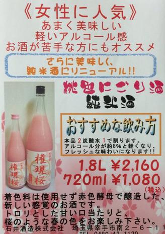 権現桜にごり酒
