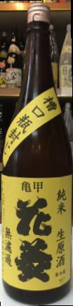 花菱純米槽口瓶封じ
