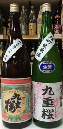 九重桜純吟雄町&11年古酒