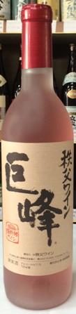 秩父ワイン巨峰ロゼ