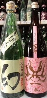誠鏡まぼろしと百十郎桜バージョン