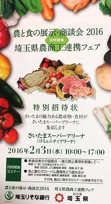 さいたま農と食の商談会2016