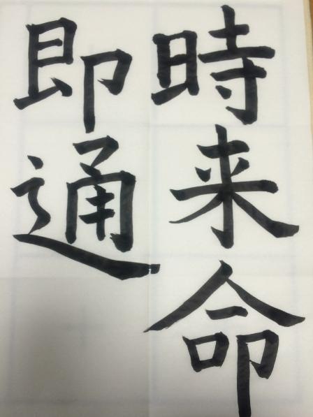 教室_2月_初書き
