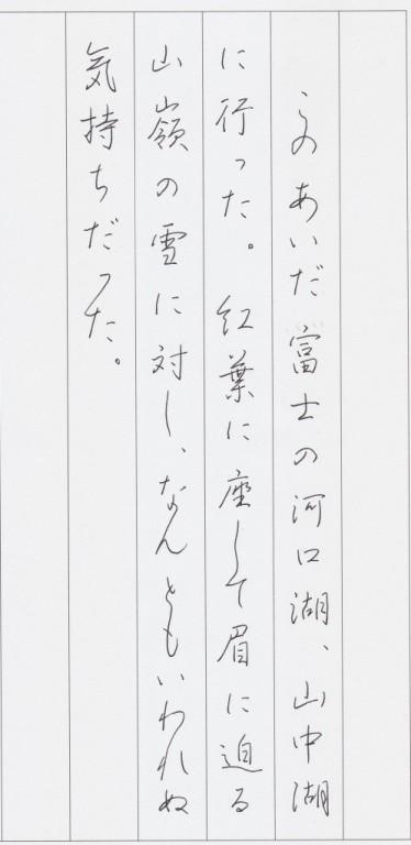 森_20160307_縦書き