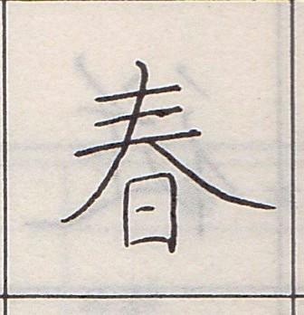 春_狩田_三体