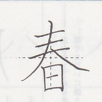 ペン字精習