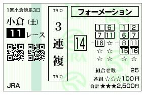 【馬券】2800220小倉11(競馬 3連単 万馬券)