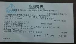 広瀬香美チケット(取り替えてもらったチケット)
