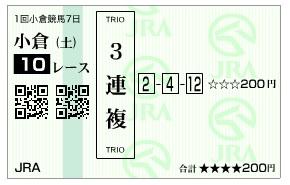 【馬券】2800305小倉10(競馬 60倍 的中)