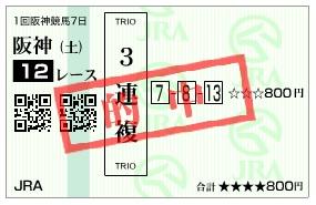 【的中馬券】280319阪神12(競馬 60倍 的中)