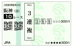 【馬券】2800327阪神10(競馬 60倍 的中)