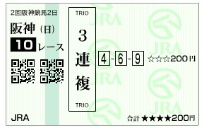 【馬券】2800327阪神10_3(競馬 60倍 的中)