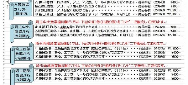 HP 02 コンビニ (600x273)