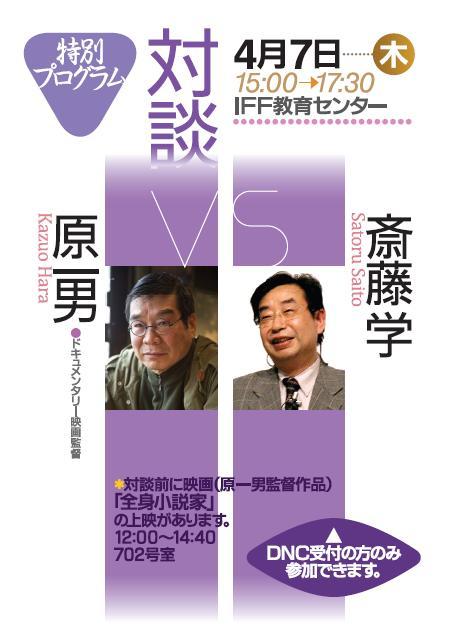 4月7日斎藤対談