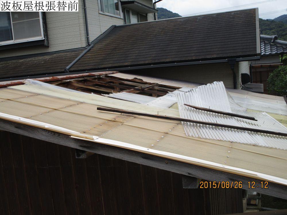 23波板屋根張替前web