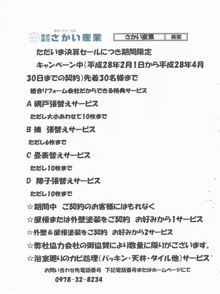 CCF20160207_00000web.jpg