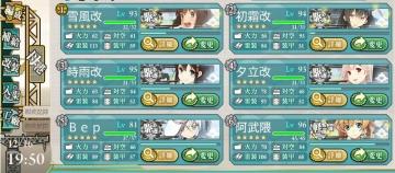 2015-1216 3-5水雷編成