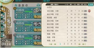 2015-1226 大鯨さん2