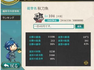 2016-0103 進捗1