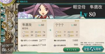 2015-0115 隼鷹さん改装