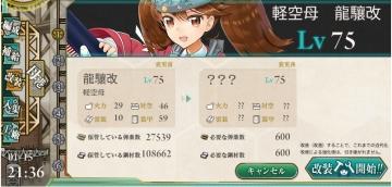 2015-0115 龍驤さん改装