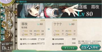 2015-0119 霞ちゃん改装