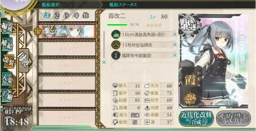 2015-0119 霞ちゃん改二1