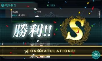 2015-0120 霞ちゃんと行く2-5クリア2