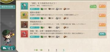 2015-0120 霞ちゃんと行く2-5クリア3