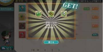 2015-0120 霞ちゃんと行く2-5報酬1