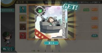 2015-0120 霞ちゃんと行く2-5報酬2