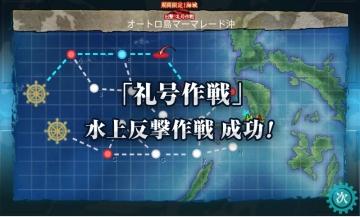 2016-0213 礼号作戦完了1