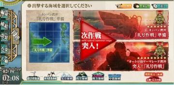 2016-0213 礼号作戦完了3