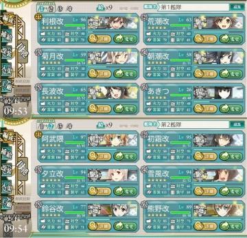 2016-0214 E-3輸送護衛艦隊編成1