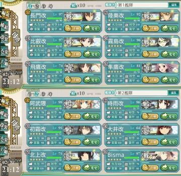 2016-0220 E-3攻略編成